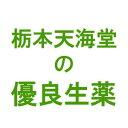 【ポイント13倍相当】栃本天海堂根昆布(根こんぶ)(日本産・生) 500g【健康食品】(画像と商品はパッケージが異なります)(商品到着まで10〜14日間程度かかります)(この商品は注文後のキャンセルができません)【楽天SPU対象店】