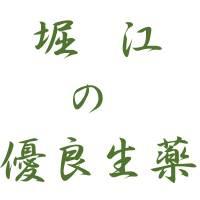 【ポイント13倍相当】堀江生薬もぐさ<花印> (モグサ・艾)300g(画像と商品はパッケージが異なります)(商品到着まで10〜14日間程度かかります)(この商品は注文後のキャンセルができません)【RCP】【北海道・沖縄は別途送料必要】