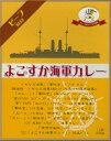 【ポイント13倍相当】株式会社ヤチヨよこすか海軍カレー<ビーフカレー>200g×120個(40個入×3セット)【食品】(商品発送まで6-10日間程度かかります)【RCP】 - 美と健康・くすり 神戸免疫研究所