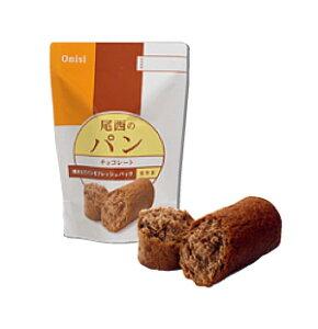 ※ご注文後のキャンセルは出来ません※尾西食品株式会社尾西のパンシリーズ チョコレート 約8...