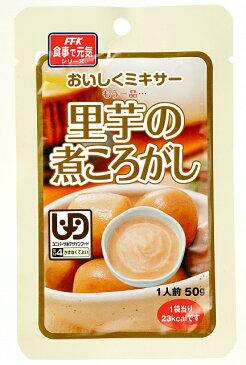【ポイント13倍相当】ホリカフーズ株式会社FFKおいしくミキサー 里芋の煮ころがし 12個【JAPITALFOODS】(発送までに7〜10日かかります・ご注文後のキャンセルは出来ません)【RCP】