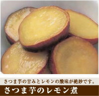 【ポイント13倍相当】アルファフーズ株式会社UAA食品 さつま芋のレモン煮 100g×50P※需要が高まっておりますため、お届けまでお時間がかかる場合がございます※