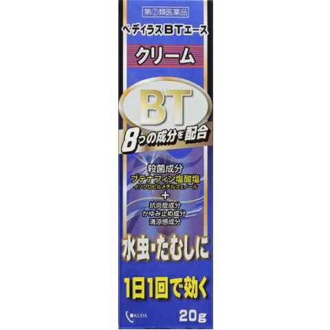 水虫薬, 指定第二類医薬品 (2)5BT 20g