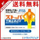 【第2類医薬品】【9/25(火)限定!メール便ポイント増量1...