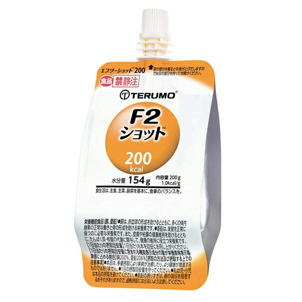 テルモテルミールエフツーショット(F2ショット)200kcal・200g(FF-Y02CP・ヨーグルト味)24個入(従来品チアーパックタイプ)(発送までに7~10日かかります・ご注文後のキャンセルは出来ません)【RCP】