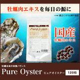 【送料無料】ドラッグピュアピュアオイスター120粒海のミネラルたっぷりの牡蠣肉エキス粒【RCP】