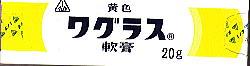 化膿した皮膚に漢方軟膏剤盛堂薬品・ホノミ漢方黄色ワグラス軟膏 20g【第2類医薬品】