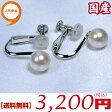 【送料無料】日本産アコヤ真珠イヤリング:6.5-7ミリ  (あこや真珠ピアス、パールピアス、真珠ピアス、和珠ピアス、アコヤパール、あこや真珠、アコヤ真珠、和珠、あこや本真珠、真珠イヤリング、あこやイヤリング、アコヤイヤリング、パールイヤリング)