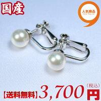 【送料無料】日本産アコヤ真珠イヤリング:7.5-8ミリ(あこや真珠イヤリング、パールイヤリング、真珠イヤリング、和珠イヤリング、アコヤパール、あこや真珠、アコヤ真珠、和珠、あこや本真珠、真珠ピアス、あこやピアス、アコヤピアス)