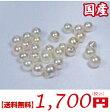 【送料無料】真珠量り売り!日本産あこや真珠ルース:4ミリ珠 (あこや真珠ルース、アコヤ真珠ルース、手芸用ルース、パールルース、ルース、パール、真珠ルース)