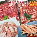 焼き肉 バーベキュー 食材 1.9kg BBQ 肉 焼肉セット 牛カルビ 牛バラ 牛ハラミ 鶏もも肉 バーベキュー肉 焼肉 ウインナー ソーセージ 豚肉 鶏肉 牛肉 送料無料 6〜8人前
