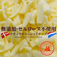 無添加ナチュラルチーズ 1kg モッツァレラ・セルロース・防腐剤は一切不使用!シュレッド ミ...