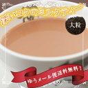 【送料無料】アッサムCTC 400g  神戸スパイスの本格インド紅茶販売 ゆうメール便ご利用で送...