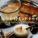 【送料無料】アッサムCTC 350g 本格インドチャイ♪ 神戸スパイスの本格インド紅茶販売 アッサム CTC 茶葉 チャイ ミルクティー ゆうパケット送料無料 2
