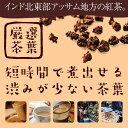 【送料無料】アッサムCTC 350g 本格インドチャイ♪ 神戸スパイスの本格インド紅茶販売 アッサム CTC 茶葉 チャイ ミルクティー ゆうパケット送料無料 3