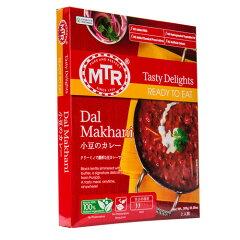MTR ダルマカニ Dal Makhani【2人前】クリーミーで濃厚な豆カレーです。 ゆうメール便対応 レト...