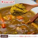 選べるカレーパウダー (400g) 無塩orマイルドorノーマル 小麦...