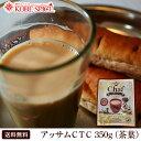 【送料無料】アッサムCTC 350g 本格インドチャイ♪ 神戸スパイスの本格インド紅茶販売 アッサム CTC 茶葉 チャイ ミルクティー ゆうパケット送料無料 1