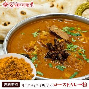 神戸スパイス オリジナル ロースト カレー粉 500g (マドラスカレーマサラ) Madras Curry masala,スパイス,カレー,ミックススパイス,サラダ,神戸スパイス 【ゆうパケット送料無料】