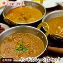スパイス香る本格派インドカレー3食セット【180g×3品】,...