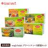 waghbakriグリーンティーシリーズ5種類各25包セット,ワグバクリ,茶葉,通販,神戸スパイス,送料無料