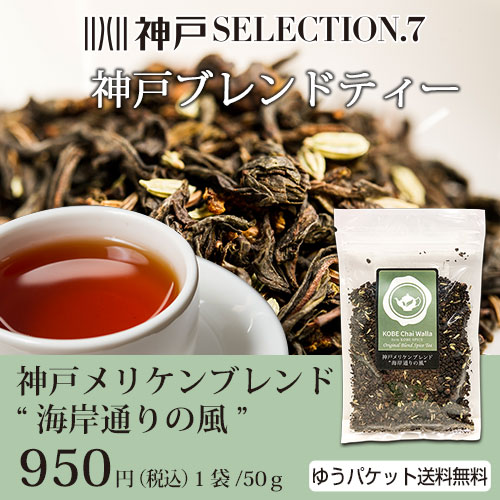 送料無料,神戸メリケン海岸通りの風 50g 神戸ブレンドハーブティー キャラウェイシードの香りがさっぱり感をもたらせてくだれます。スパイスティー,ハーブ,ハーブティー,紅茶,ブレンド