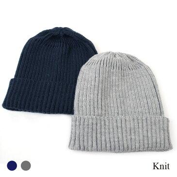 シンプルリブ編みニット帽【メール便対応】 帽子 レディース