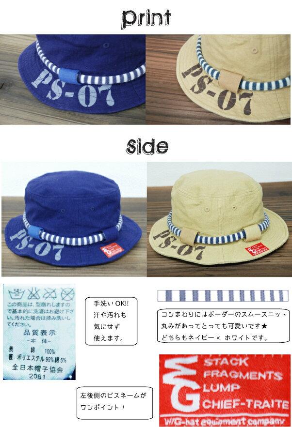 【W/G-】しましまスムースニット*サファリハット【メール便対応】帽子 キッズ 子供