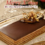 【クリスマスケーキ】オペラ 5人分 クリスマス2018(チョコレートケーキ)神戸スイーツ お歳暮 2018 ^k 生ケーキ 送料無料 早期予約 xmas お返し おしゃれ ギフト プチギフト お菓子 洋菓子  お菓子 早割