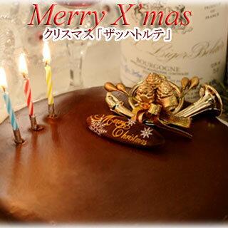 【クリスマスケーキ】ザッハトルテ 送料無料 8?10人分 クリスマス2018(チョコレートケーキ)神戸スイーツ お歳暮 2018 ^k 生ケーキ 早期予約 ギフト xmas お返し おしゃれ プチギフト お菓子 洋菓子  お菓子 早割