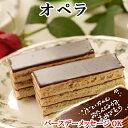 【ポイント10倍】【あす楽対応商品】【オペラ】バースデーケーキ 誕生日ケーキ チ