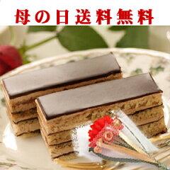 母の日/早割/ポイント10倍/送料無料/オペラ/チョコレートケーキ/神戸スイーツ/ランキング/^k/sp...