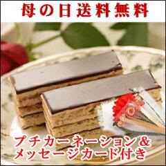 母の日ギフト/早割/ポイント10倍/送料無料/オペラ/チョコレートケーキ/神戸スイーツ/ランキング...