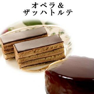 10倍  あす楽対応商品  内祝い チョコレートケーキ フルサイズ オペラ&ザッハトルテ神戸スイーツバースデーケーキ誕生日ケー