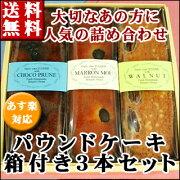 スイーツ パウンドケーキ 引き菓子 ランキング ポイント