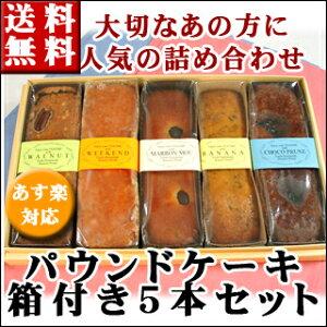 バースデー パウンドケーキ 引き出物 引き菓子 スイーツ 詰め合わせ ポイント バレンタイン