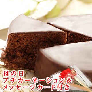 10倍  あす楽対応商品  遅れてごめんね  母の日ザッハトルテ甘さ控えめオレンジ風味のチョコレートケーキバースデーケーキ誕生