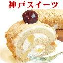 送料無料/スイーツ/春ギフト/マロンロールケーキ(栗/モンブラン)神戸スイーツ/ランキング/合...