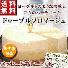 送料無料/ドゥーブルフロマージュ(Wチーズケーキ)/バースデーケーキ/10P11Aug14 /神戸スイー...