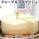【あす楽対応商品】2種類のチーズ【ドゥーブルフロマージュ】 Wチーズ バースデー