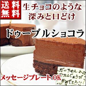 バースデーケーキ 誕生日ケーキ ドゥーブルショコラ チョコレートケーキ 神戸スイーツ ポイント…