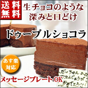 【送料無料】チョコレートケーキ 誕生日ケーキ バースデーケーキ  クリスマスケーキ 10P24O...
