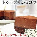 神戸スイーツ(バースデーケーキ)で買える「まるで生チョコ【ドゥーブルショコラ】(Wチョコ)チョコレートケーキ バースデーケーキ 誕生日ケーキ 神戸スイーツ 2019 送料無料 ^k   ギフト  冬スイーツ お返し おしゃれ 4号 ホールケーキ 子供 年始 お年賀 ホワイトデー お菓子」の画像です。価格は2,946円になります。