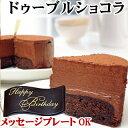 【あす楽】【ドゥーブルショコラ】4号(12CM) Wチョコ バースデーケーキ 誕生日ケーキ チョコレートケーキ ケーキ メッセージプレート 神戸スイーツ 2020 送料無料 キャンドル プレゼント ギフト 父の日 お返し 入学祝いの商品画像