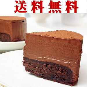バレンタイン 【送料無料】チョコレートケーキ お祝い 誕生日 バースデー バースデーケー...