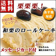 【送料無料】モンブラン 洋菓子 神戸スイーツ 10P05Sep15 敬老の日 残暑見舞い 2015 ポイント...