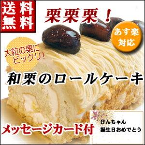 【送料無料】モンブラン 洋菓子 神戸スイーツ クリスマスケーキ 10P24Oct15 2015 ポイント  ...