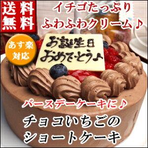バースデーケーキ 誕生日ケーキ チョコ&いちごショートケーキ チョコレートケーキ ^k 神戸ス…