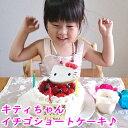 バースデーケーキ 誕生日ケーキ キティ ケーキ いちごショートケーキ デコレーションケーキ 神戸スイーツ 2019 送料無料 春スイーツ女の子男の子かわいいギフト5号ホールケーキ高級キャラクター 入学祝い母の日早割 卒業祝い