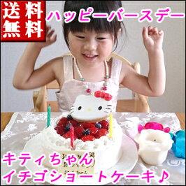 バースデーケーキ誕生日ケーキキティケーキいちごショートケーキデコレーションケーキ神戸スイーツポイント倍2017送料無料イチゴ10P26May17お返しデコレーションケーキ父の日ギフトこどもの日お返しひな祭り卒業祝い入学祝い春スイーツ